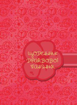 Щоденник драйвової панянки варіант 2