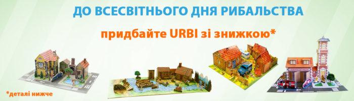 URBI sait