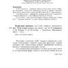 Компютерна грамота для малят Семизорова ISBN 978-966-944-054-9 Мандрівець 2018 1