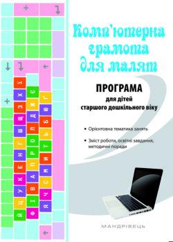 Компютерна грамота для малят Семизорова ISBN 978-966-944-054-9 Мандрівець 2018