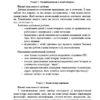 Компютерна грамота для малят Семизорова ISBN 978-966-944-054-9 Мандрівець 2018 3