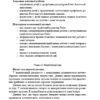 Компютерна грамота для малят Семизорова ISBN 978-966-944-054-9 Мандрівець 2018 4