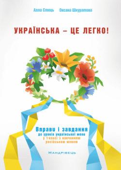 Українська - це легко _ Стець _ Шкуратова _ Мандрівець 2018 ISBN 978-966-944-028-0