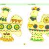 Гуцульське диво_ альбом для малювання з дітьми 5-го року життя _ Мандрівець 2018 _ ISBN 978-966-944-058-7 __3