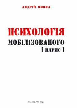 Психологія мобілізованого Андрій Вовна _ Тернопіль Мандрівець 2018 ISBN 978-966-634-936-4