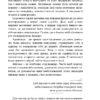 Психологія мобілізованого Андрій Вовна _ Тернопіль Мандрівець 2018 ISBN 978-966-634-936-4 _4