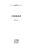 Шакал детектив _ Шелепало Олександр _ Мандрівець 2018 ISBN 978-966-944-063-1 __2