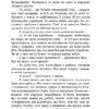 Шакал детектив _ Шелепало Олександр _ Мандрівець 2018 ISBN 978-966-944-063-1 __5