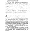Шакал детектив _ Шелепало Олександр _ Мандрівець 2018 ISBN 978-966-944-063-1 __6