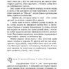 Шакал детектив _ Шелепало Олександр _ Мандрівець 2018 ISBN 978-966-944-063-1 __7