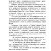 Шакал детектив _ Шелепало Олександр _ Мандрівець 2018 ISBN 978-966-944-063-1 __8