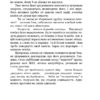 Шакал детектив _ Шелепало Олександр _ Мандрівець 2018 ISBN 978-966-944-063-1 __9