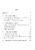 Українські вікінги _ українці в дивізії СС _Вікінг_ Мандрівець 2018 Роман Пономаренко ISBN 978-966-634-851-0 _3