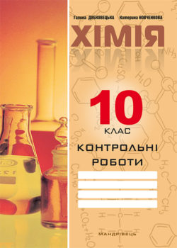Title-HIMIYA-Kontrolni_DUBKOVECKA_10-kl-2018_ver2.cdr