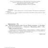 хімія Конторольні роботи 10 клас _ Мандрівець 2018 _ Тернопіль ISBN 978-966-944-061-7 _2