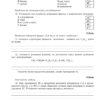 хімія Конторольні роботи 10 клас _ Мандрівець 2018 _ Тернопіль ISBN 978-966-944-061-7 _6