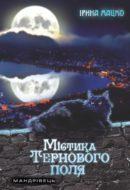 Містика Тернового поля_легенди Ірина Мацко Мандрівець 2018 ISBN 978-966-944-070-9