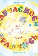 Навчаємося граючись. Зошит. Савчук Лариса_ Мандрівець 2018 ISBN 978-966-944-065-5