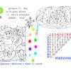 Навчаємося граючись. Зошит. Савчук Лариса_ Мандрівець 2018 ISBN 978-966-944-065-5 __6