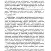 Орден бога сонця_історія та метафізика_ Галина Лозко_ Мандрівець 2018 ISBN 978-966-944-071-6 __7
