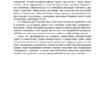 Орден бога сонця_історія та метафізика_ Галина Лозко_ Мандрівець 2018 ISBN 978-966-944-071-6 __8