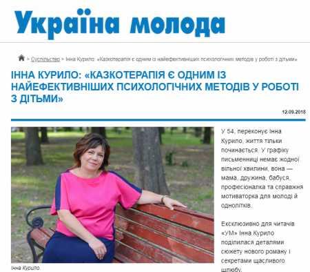 автор пригод котика Кексика - Інна Курило -- --