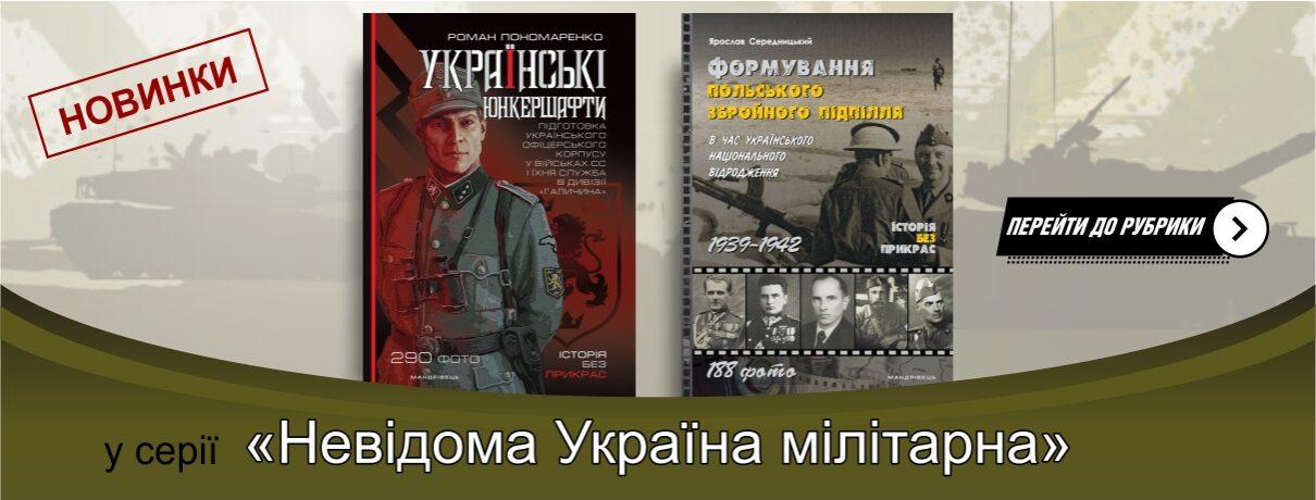 Історична література ідруга світова війна