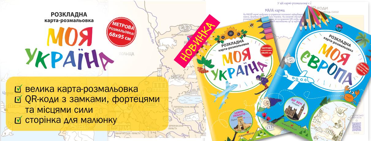 Моя Україна карта рзмальовка купити