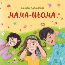 Мама-цьома нова книжка серії Долаємо це разом купити у видавництві