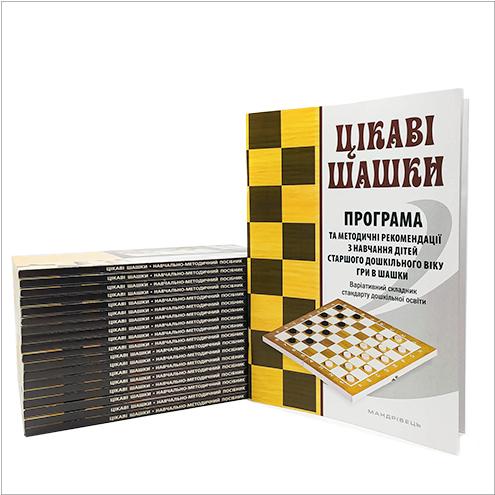 Шахи і шашки