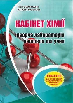 Кабінет хімії – творча лабораторія вчителя та учня. Методичний посібник