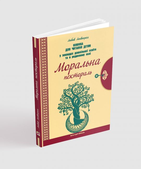 Моральна пектораль. Книжка для читання дітям у закладах дошкільної освіти та в родинному колі