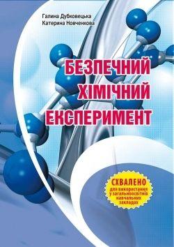 Безпечний хімічний експеримент. Методичний посібник