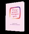 Планер успішної майстрині краси (рожевий)