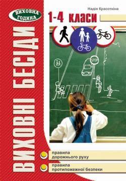 Виховні бесіди про Правила дорожнього руху та протипожежної безпеки. 1 – 4 класи
