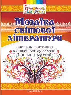 Мозаїка світової літератури: книга для читання в дошкільному закладі і родинному колі