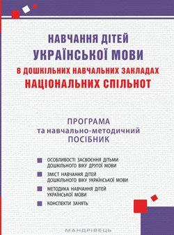 Навчання дітей української мови в дошкільних навчальних закладах національних спільнот : програма та навчально-методичний посібник