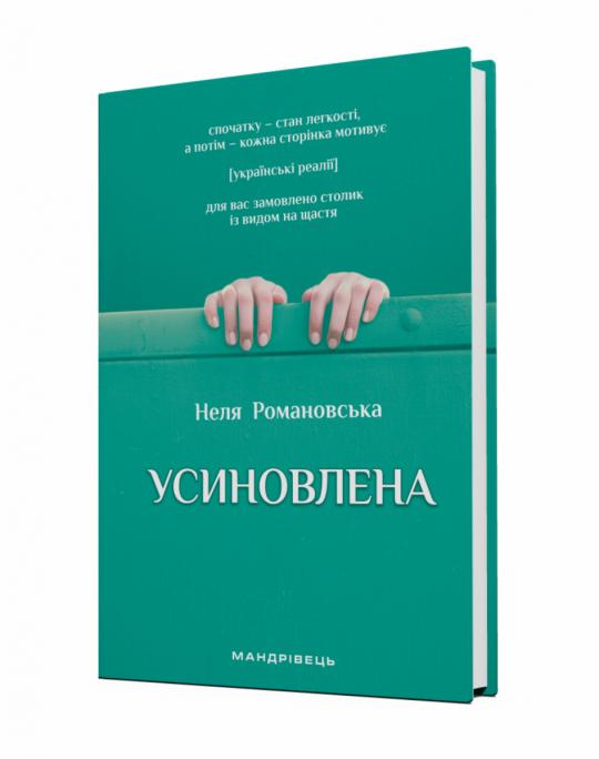 Усиновлена : книжка роздумів і мотивацій