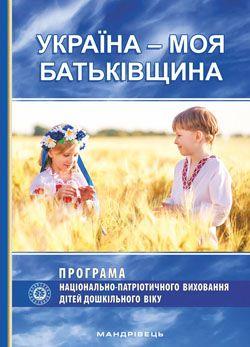 Україна – моя Батьківщина. Парціальна програма національно-патріотичного виховання дітей дошкільного віку