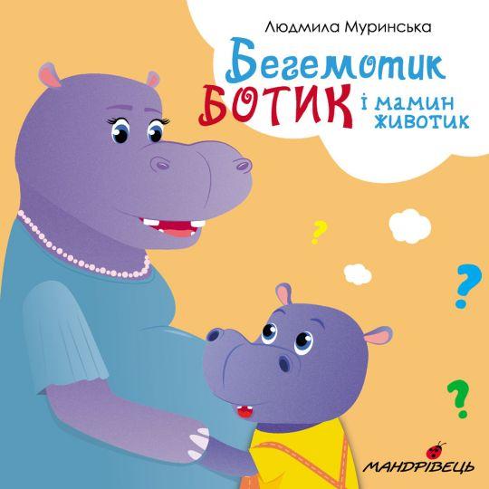 Бегемотик Ботик і мамин животик