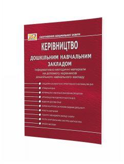 Керівництво дошкільним навчальним закладом: Інформативно-методичні матеріали