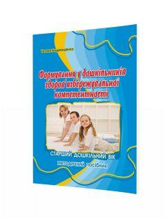 Формування здоров'язбережувальної компетентності у дітей старшого дошкільного віку : методичний посібник
