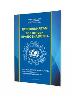 Дошкільнятам про основи правознавства: посібник для вихователя