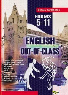 Out-of-class english. Англійська після уроків. 5-11 класи