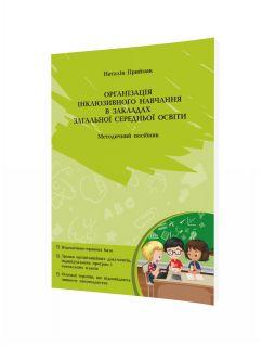 Організація інклюзивного навчання в закладах загальної середньої освіти (Методичний посібник)
