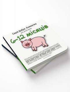 Серія Добра Книжечка для дітей віком 6-12 місяців