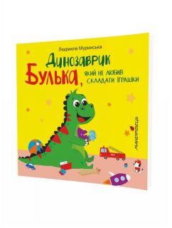 Динозаврик Булька, який не любив складати іграшки