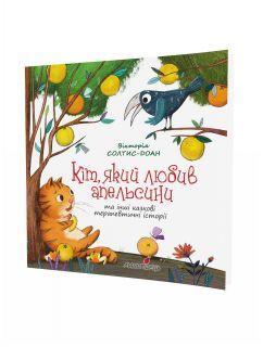 Кіт, який любив апельсини – збірка терапевтичних казок
