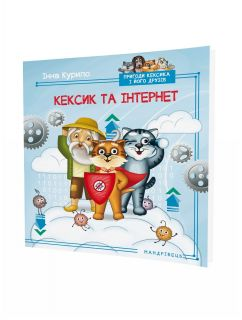 Кексик та інтернет: казка