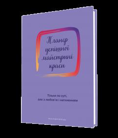 Планер успішної майстрині краси (фіолетовий)